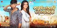 koushani_debut_film